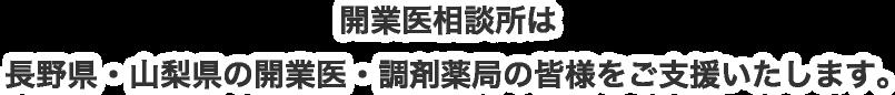 開業医相談所は長野県・山梨県の開業医・調剤薬局の皆様をご支援いたします。